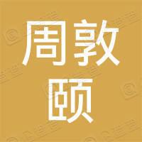 芦溪县周敦颐实验学校