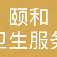 沧州运河西环颐和文园社区卫生服务站