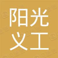 贺州阳光义工中心