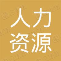 安徽省人力资源管理协会