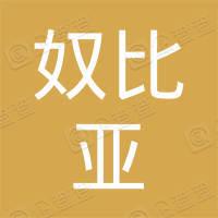 宁化县奴比亚山羊养殖协会