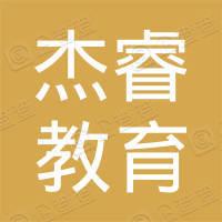 潍坊杰睿教育培训学校