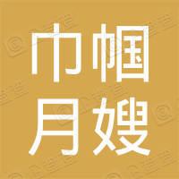 上海巾帼月嫂管理服务中心