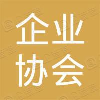 北京经济技术开发区企业协会
