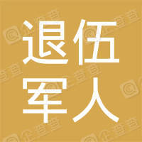 宾阳县退伍军人创业协会