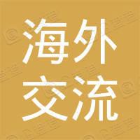 苏州市海外交流协会