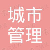 重庆城市管理职业学院校友会
