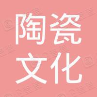 云南陶瓷文化产业技术研究院