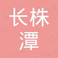 湖南省长株潭城市群研究会
