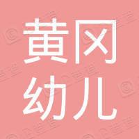 永善县黄冈幼儿园