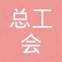 重庆市总工会