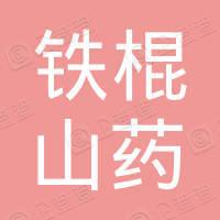 温县铁棍山药种业研究所