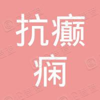 江苏省抗癫痫协会