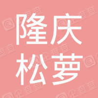 休宁县隆庆松萝茶科学研究所