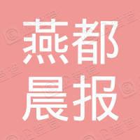 朝阳燕都晨报读者俱乐部