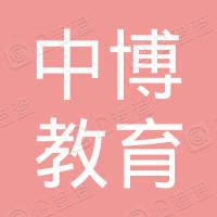 徐州市中博教育培训中心