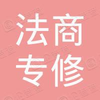 四川法商专修学院