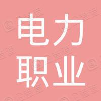 广西电力职业技术学院教育发展基金会