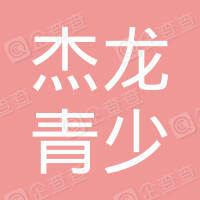 长沙县杰龙青少年特训学校