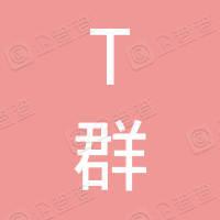 金华市青年QQ群联合会