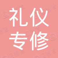 北京礼仪专修学院