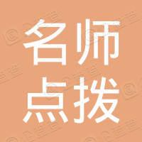 遂宁市名师点拨职业培训中心