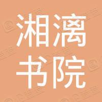 桂林湘漓书院