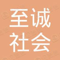 深圳市龙岗区至诚社会工作服务中心