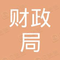 大竹县财政局老年体育协会