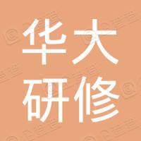 北京华大研修学院