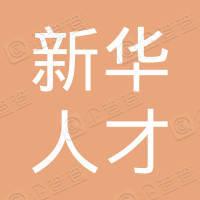 青海新华人才培训中心