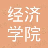 惠州经济学院附属幼儿园