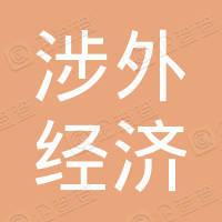 北京涉外经济专修学院
