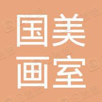 广州市海珠区国美画室培训中心