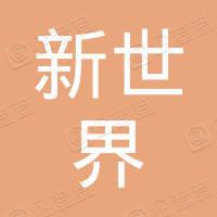 武汉东湖新技术开发区光谷新世界精博幼儿园
