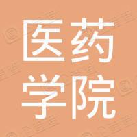 吉林医药学院校友会