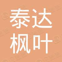 天津泰达枫叶国际学校