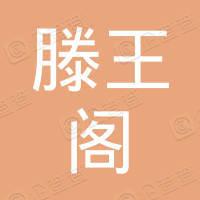 南昌滕王阁画院