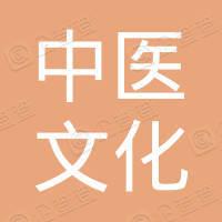 蚌埠中医文化研究会