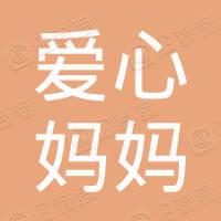 济南市爱心妈妈协会