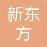 杭州新东方进修学校