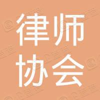 深圳市律师协会