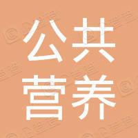 济南公共营养师协会