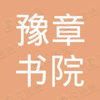 南昌豫章书院研究会