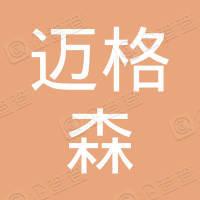 重庆两江新区迈格森英语培训学校