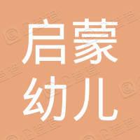 泾阳口镇启蒙幼儿园