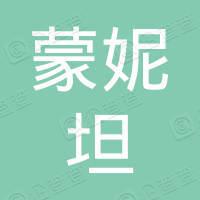 上海蒙妮坦职业培训学校