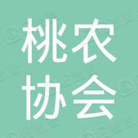 嵩明杨林大树营桃农协会