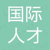 朝阳市国际人才交流协会