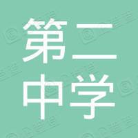 长春市第二中学精致学校